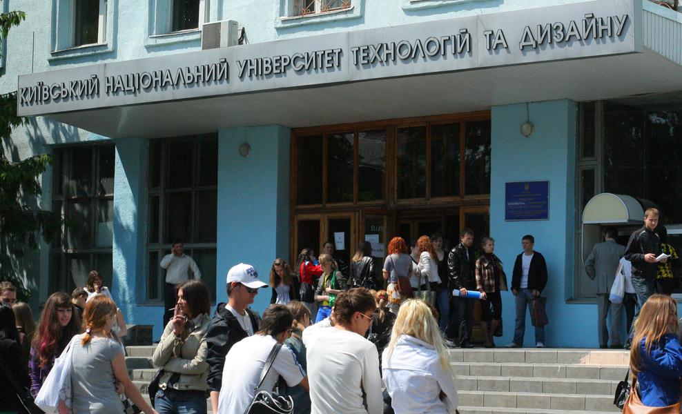 Київські національні університети дизайну