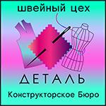 Конструкторское бюро и пошивочный цех Деталь (г. Киев, Украина). Пошив средних партий одежды (дизайнерская, масс - маркет).