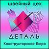 Конструкторское бюро и пошивочный цех Деталь (г. Киев, Украина)