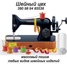 Швейный цех Ласточка (г. Одесса, г. Белгород -Днестровки, Украина). Швейное производство предлагает массовый пошив любых видов швейных изделий.