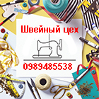 Швейные цеха. Швейные фабрики. Швейное производство в Украине. Размещение заказов на пошив . Массовый отшив одежды. Пошив одежды мелкими и большими партиями. Отшиваем на давальческом сырье. Разработка и изготовление промышленных лекал. Лекала одежды (до 10 января 2020)