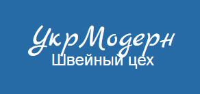 Швейный цех УкрМодерн (г. Киев, Украина). Предлагаем услуги массового пошива швейных изделий любой сложности, так же дизайнерской одежды.