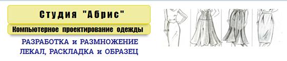 Студия компьютерного проектирования одежды АБРИС разрабатывает лекала одежды для швейного производства (г. Киев, Украина)