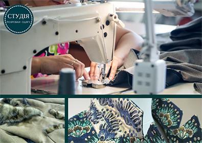 Студия разработки одежды (г. Львов,  Украина)