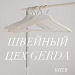 Швейный цех GERDA-GOLD (г. Киев, Украина). Предлагаем свои услуги по пошиву женской, детской, мужской линии одежды.