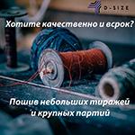Фабрика D-size по пошиву, швейный цех, пошив нижнего белья (г. Днепр, Украина). Сотрудничаем с дизайнерами. Пошив спецодежды.