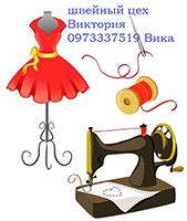 Швейный цех Виктория (г. Одесса г. Белгород-Днестровский). Цех оснащен современным оборудованием, предусмотрен полный производственный цикл: изготовление лекал, градация по размерам, крой, отшив экспериментального образца, отшив издели