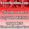 Киран Текстиль