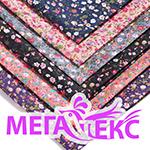 Мегатекс. Интернет магазин тканей (г. Запорожье, Украина). Ткани оптом и в розницу.
