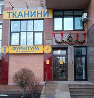 Магазин ТКАНИ на ВДНХ (г. Киев,  Украина). Продажа всех видов тканей и швейной фурнитуры оптом и в розницу.