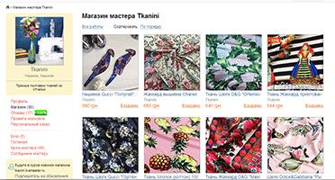 Мир итальянских тканей TKANINI (г. Харьков, Украина). Только оригинальные брендовые ткани, пр-ва Италии. Дизайнерские подиумные ткани Dolce&Gabbana, Gucci и других домов моды.