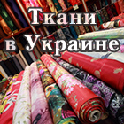 Магазины тканей в Украине. Склады. Продажа тканей.
