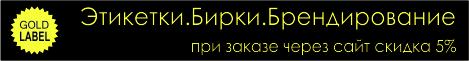 Компания Gold Label  (г. Запорожье, Украина), Разработка и изготовление брендированной фурнитуры по индивидуальному заказу для производителей одежды, обуви, галантереи..
