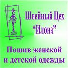 Швейный цех Илона (г. Ирпень, Киевская область, 10 км. от Киева). Небольшое швейное производство.