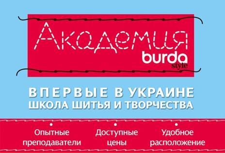 Школа шитья и творчества Академия Burda Style (г. Киев, Украина)