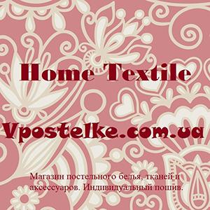В постельке.com.ua  (Украина)- домашний текстиль. Ткани оптом и в розницу. Пошив под заказ изделий. Лен для постельного белья.