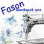 Швейный цех FASON (г. Киев, Украина). В нашем цеху Вы сможете отшить, качественно и в срок: женскую, мужскую, детскую одежду, трикотаж.