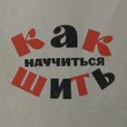 курсы кройки и шитья, курсы вязания, курсы рукоделия в Киев, Харьков, Днепропетровск, Одесса